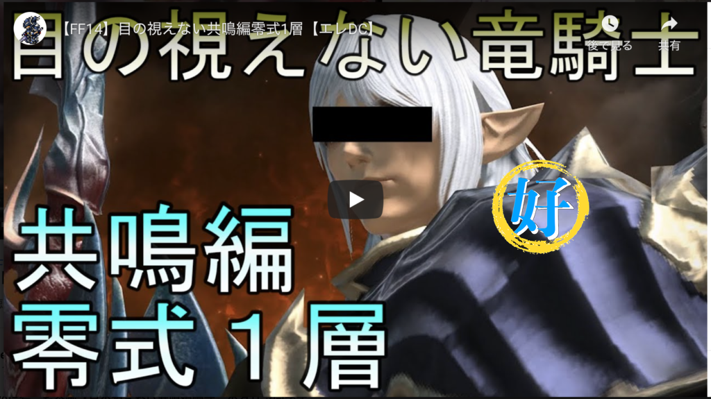 【FF14】HUDオフ!目の視えない共鳴編零式1層に挑戦!