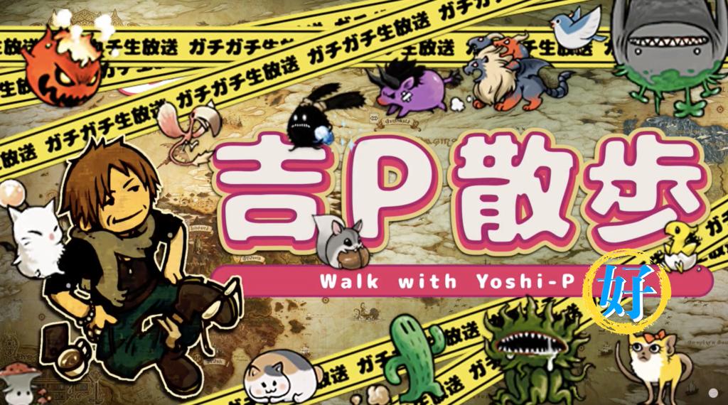 【FF14】吉田P/Dの魅せるプレイ in 共鳴編零式1層(吉P散歩 2020年6月20日)